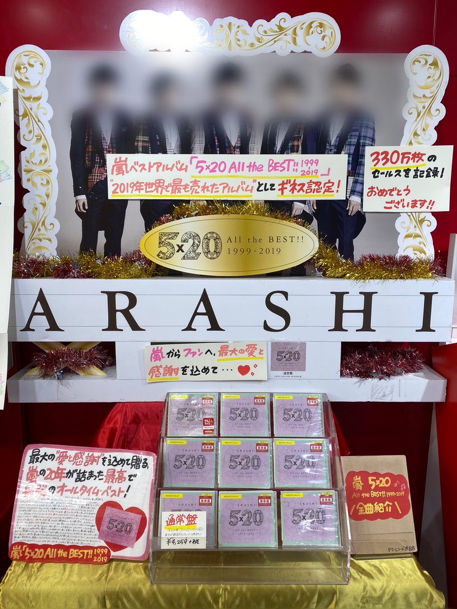 【#タワ渋ジャニーズ】  嵐20周年記念ベストアルバム 「5×20 All the BEST!! 1999-2019」 の展開を大復活〜っ🎉💕!!  NEWシングル「カイト」と共に 1Fにてどどーんっと展開中✨  嵐の音楽がたくさんの方々に 伝わって嬉しいです…😭(涙)  (桑) #嵐 #ARASHI #嵐5x20 #5x20