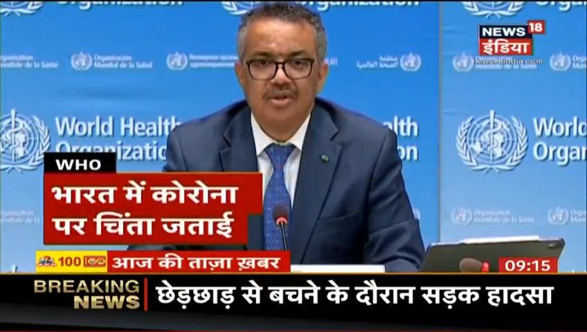 #CoronaVirus WHO की बढ़ी चिंता, भारत में बढ़ी कोरोना मरीज़ों की संख्या.  #CoronavirusIndia #CoronavirusPandemic #CoronavirusOutbreak #WHO @KishoreAjwani