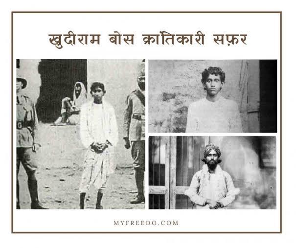 14 वर्ष की आयु में खुदीराम बोस घर से निकल गए यह कहकर कि मुझे सन्यासी बनना है,  अपने थैले में वह हमेशा स्वामी विवेकानंद, मैजिनी व गेरी बाल्डी की जीवनी तथा गीता को रखते थे। ऐसे निडर निर्भीक साहसी युवा क्रांतिकारी को नमन .