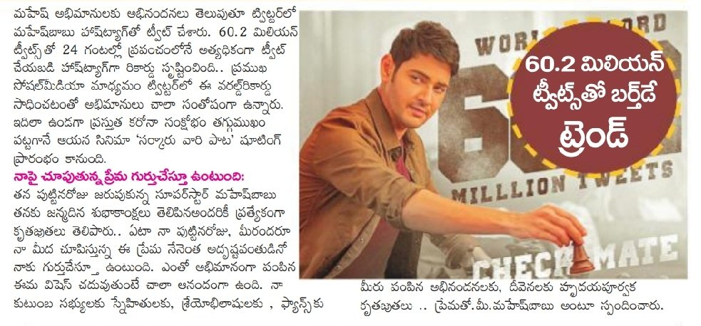 Print Media about Superstar @urstrulyMahesh's Birthday Trend creating World Record with 60.2 Million tweets #MaheshBabu #SSMB 1/2