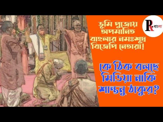 #বাংলার থেকে #মতুয়া সমাজের পাঠানো জল মাটি কিন্তু #অযোধ্যা #রামমন্দির এ গ্রহণ করা হয়নি। তবুও #বিজেপি এটা মানতে নারাজ! তাহলে সত্যি কথা কে বলছে? @soumomondal1 কথা বললেন উদ্বাস্তু আন্দোলনের নেতা জীবন সরকারের সাথে। লিংক👇  #AyodhyaBhoomipoojan #RamTemple