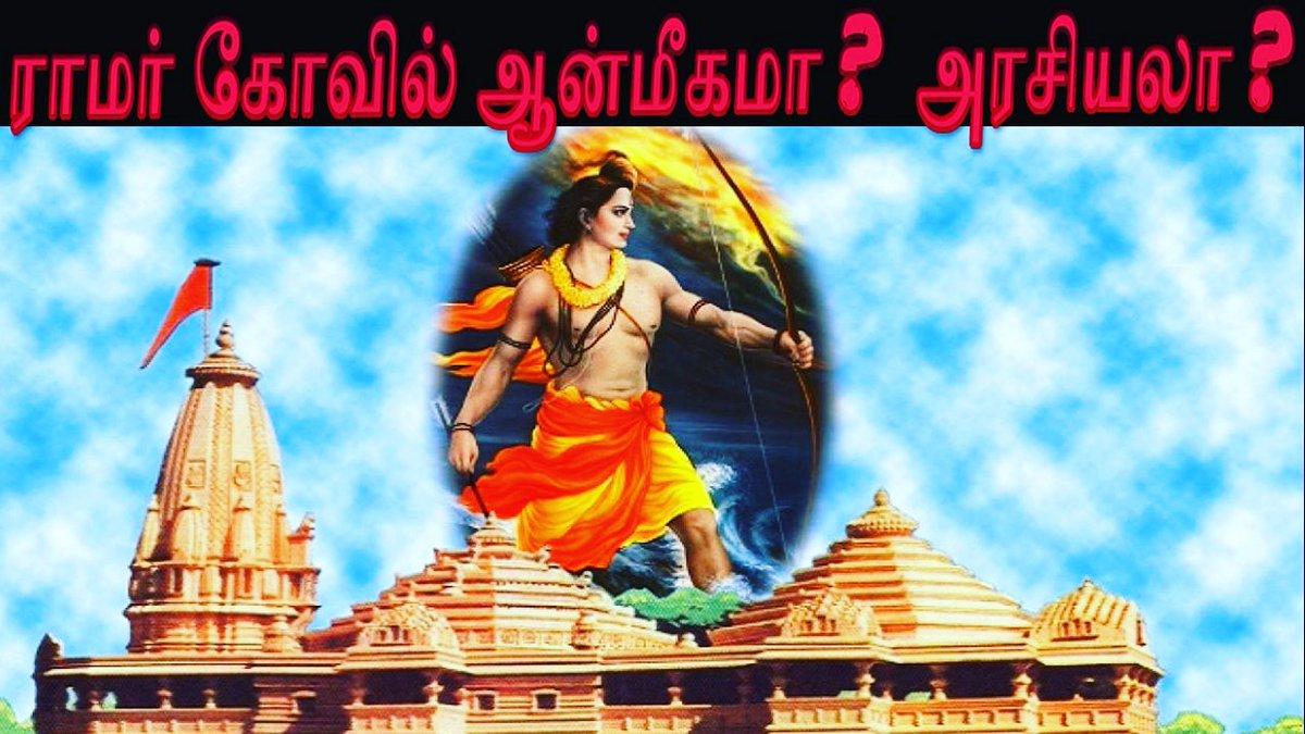 ராமர் கோவில் ஆன்மீகமா ? அரசியலா ?  Ramar Temple is spiritual? or Political? #ராமஜென்மபூமி #BJP  #AMMK #VOICEFORAMMK #ramtemple #ramjanambhoomi #TamilNadu #rejectEIA2020 #EIA2020draft #Ayodhya #TTVDhinakaran #tuesdayvibes  #TuesdayThoughts #Krishna