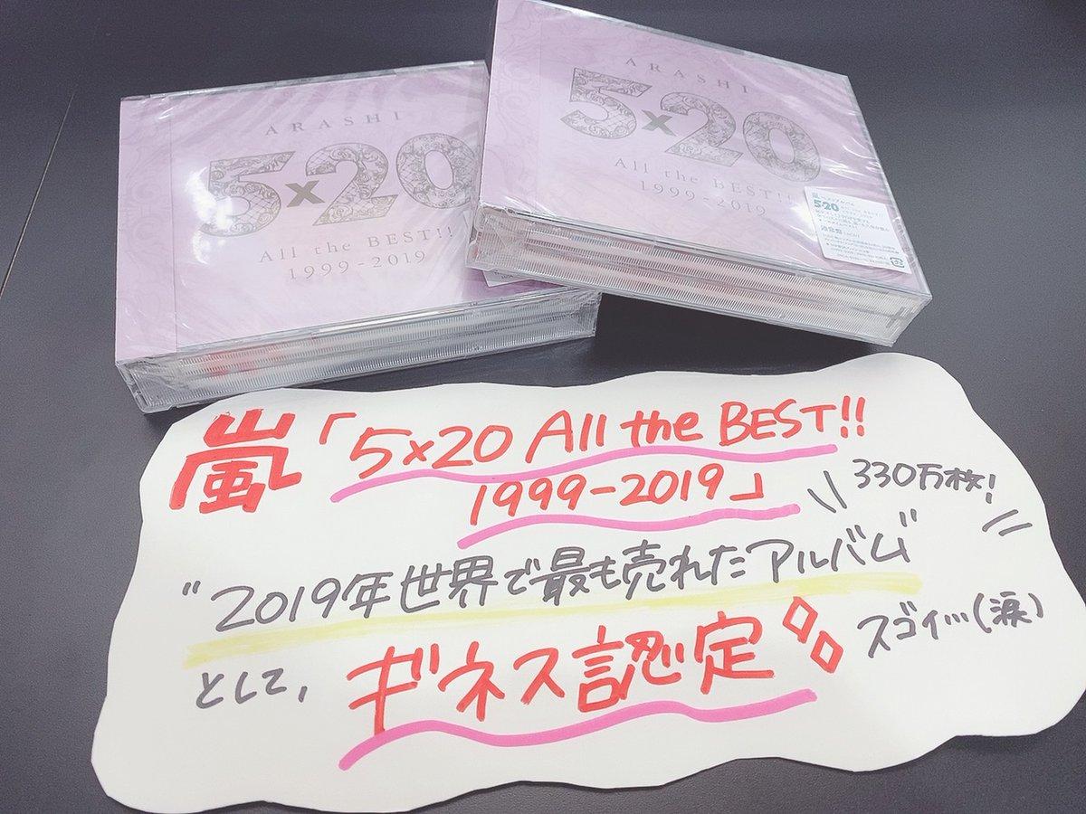 """【#タワ渋ジャニーズ】  なんと…! 2019年に発売された 「5×20 All the BEST!! 1999-2019」が """"2019年世界で最も売れたアルバム"""" としてギネスに認定ーっ😭👏🏻  330万枚…そしてギネス…凄すぎる😭✨ 本当におめでとうございます㊗️!  次はフライングディスクで…🥺(笑)  (桑) #嵐 #ARASHI #嵐5x20"""