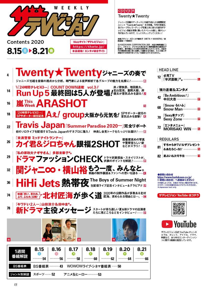 明日発売の #週刊ザテレビジョン 最新号の目次を公開!表紙&特集は #TwentyTwenty !注目は #HiHiJets と #Aぇgroup の撮り下ろしグラビア!さらに、#TravisJapan の「SummerParadise2020-」リポート。#横山裕 や #北村匠海 のグラビア&インビューも掲載! ▼詳細はこちら