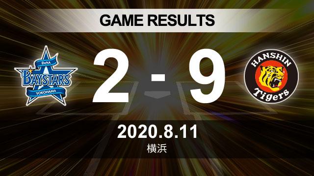 DeNA 2 - 9 阪神 [勝] ガルシア1勝4敗0S