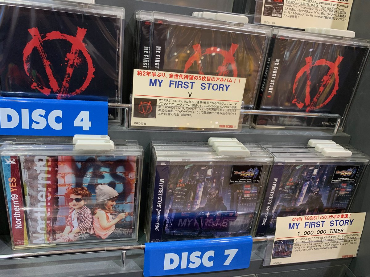 【 #MYFIRSTSTORY 】 3か月連続リリースの最終章となる約2年半ぶりの6枚目のフルアルバム「 #V 」が入荷致しました!!  2020年6月に映像作品『MY FIRST STORY TOUR 2019 FINAL at Saitama Super Arena』、7月にはシングル『1,000,000 TIMES』を発売しておりますっ💁♀️   #入荷日   #MFS