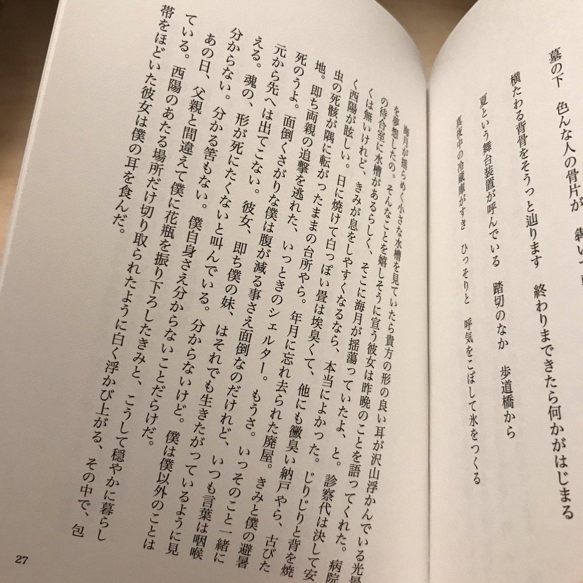 test ツイッターメディア - san24さん( @san24_info )のワンコインBOOK(オプションで二冊)本日届きました🎉早い!すごい!36ページの文庫かわいいよ〜!中身こんな感じです。表紙マットポスト180 本文上質紙90 無線綴じ、本文モノクロ。 背幅は2.08ミリ。 ちゃんと死に損なってるフォントだ🎉 https://t.co/QRy4ys3EZB