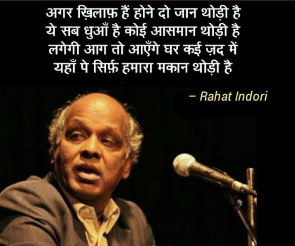 एक युग का अंत... आपको याद किया जायेगा #RahatIndori जी ... #riprahatindori