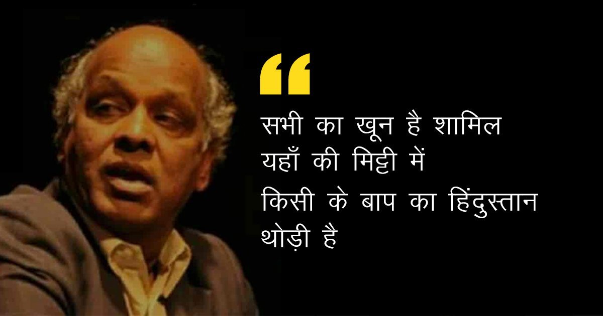 You were truly a legend Rahat Indori ji. You will be sorely missed but your poetry is immortal. May your soul rest in peace.
