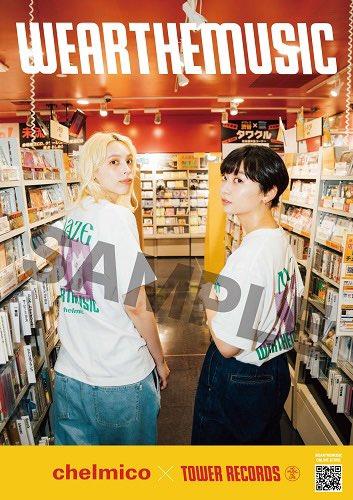 """タワレコのアパレルブランド『WEARTHEMUSIC』と、3rdアルバム""""maze""""のコラボTシャツが8/25(火)に発売決定👔✨  予約受付開始日:8月12日(水)正午 ※店頭は開店時より  取り扱い店など詳細はこちらをチェック!"""