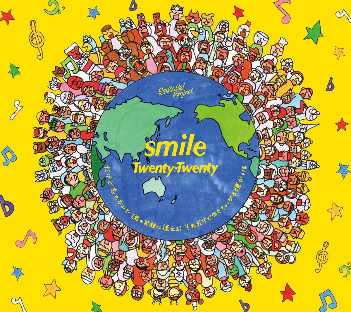 期間限定ユニット「Twenty★Twenty」のチャリティーソング「smile」が本日リリース! 僕たち嵐も参加しているので是非お聞きください! ※本商品の収益は@SmileUp_Project を通じ、医療対策支援に役立たせていただきます。  #嵐 #ARASHI