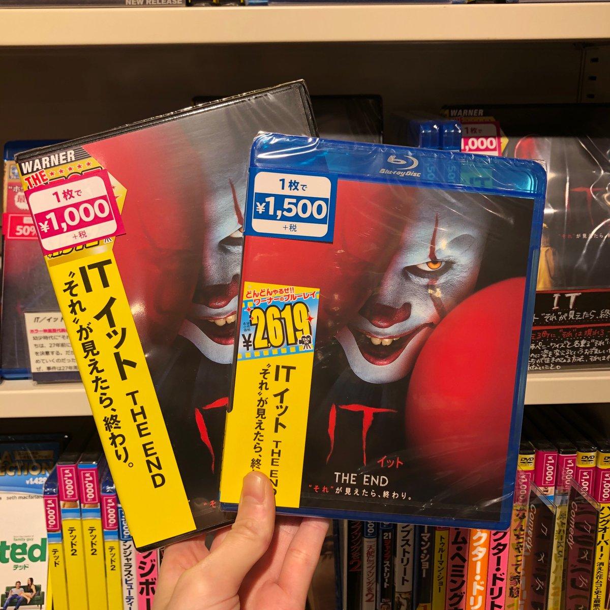 """【6階・映画】廉価版Blu-ray・DVDが1本からお得です🎬本日のおすすめは『#IT/#イット THE END """"それ""""が見えたら、終わり。』(2019) スティーヴン・キングの小説を映画化したシリーズ完結編👻 ルーザーズ・クラブがペニーワイズを撃退してから27年後、ついに""""それ """"が帰ってきた…。 #hmvbooksMOVIE"""
