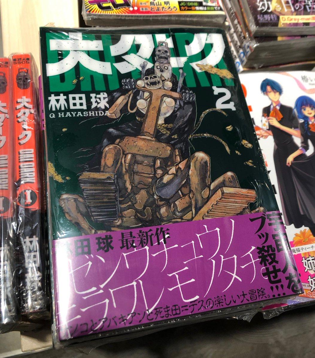 【7F コミック】#ドロヘドロ の #林田球 が放つ、SF大宇宙!!『#大ダーク (2)』をはじめ、コミック新刊入荷してます!