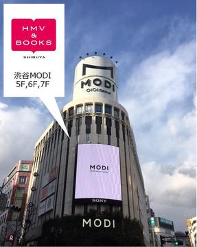 【店休日のお知らせ】 いつもご利用いただき誠にありがとうございます。 8月19日(水)は渋谷モディ休館日の為、HMV&BOOKS SHIBUYAはお休みとなります。翌8月20日(木)は通常通り10時からの営業となります。 ご迷惑をお掛け致しますが、何卒宜しくお願い申し上げます。