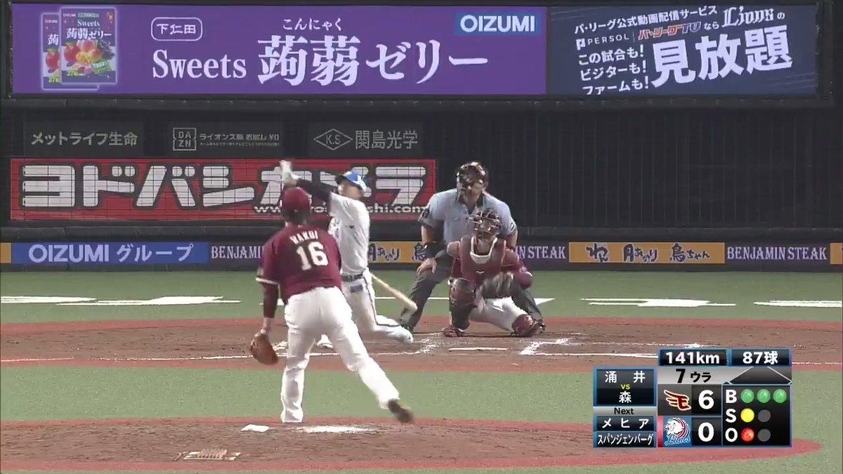 #森友哉 選手が力強く振りぬいた打球はライトスタンドへ!完璧な一打でチームに勢いをもたらします! #埼玉西武ライオンズ #seibulions