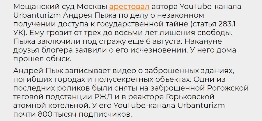 Мда  В Москве арестовали видеоблогера Андрея Пыжа по делу о получении доступа к гостайне