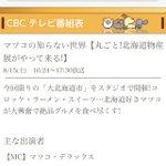 200815-10今朝のメ~テレ(名古屋テレビ)