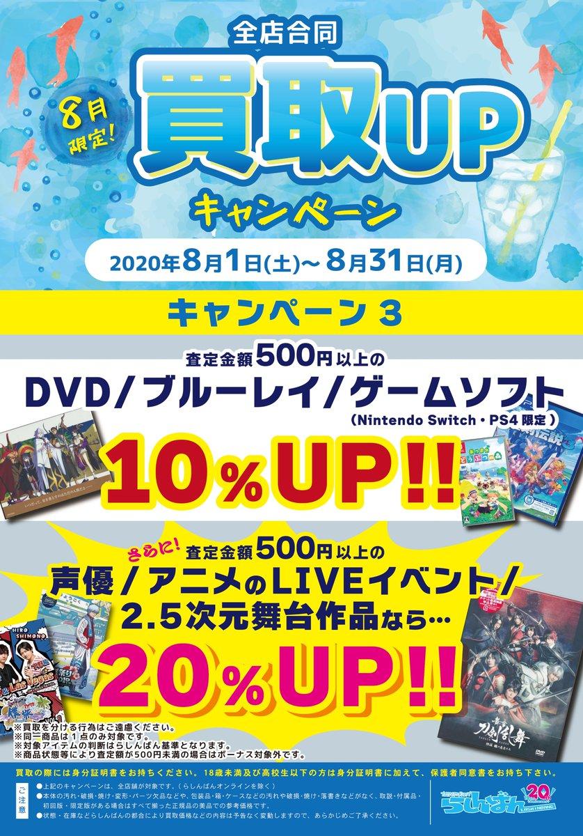 test ツイッターメディア - 【らしんばん神戸店/買取情報】  \8月の買取アップキャンペーン!!/  【フィギュア】20%UP 【タペストリー】10%UP 【DVD、Blu-ray、ゲームソフト】10%UP ▶声優/アニソンLIVE/2.5次元舞台作品は20%UP!!  とてもお得なこの期間に、ぜひ らしんばん神戸店の買取をご利用ください♪ https://t.co/IxcY0J1TKc