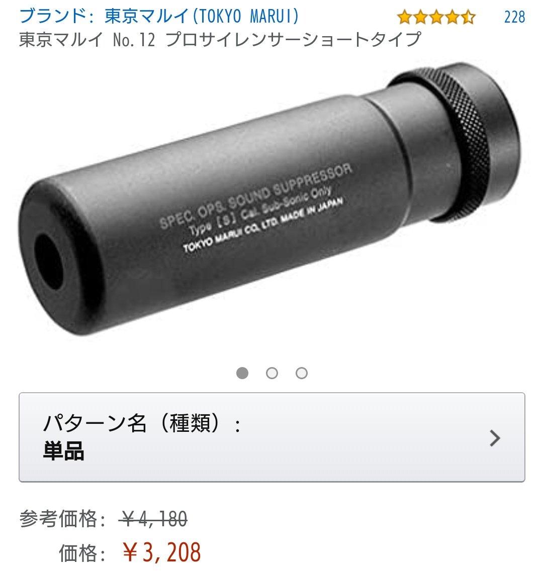 test ツイッターメディア - @A_6172_k 月並みですが私は東京マルイ「プロサイレンサーショートタイプ」がお気に入りです。 PS90HCのうるさい高音を大きく削いでくれる為、インドアで更に使い勝手が増しているのを実感しています。  その他ですとKM企画やG&Gを使ったことがありますが、さすがSOCOM-Mk23を産んだだけあり安心感は抜群です。 https://t.co/XjSSDzuYLi