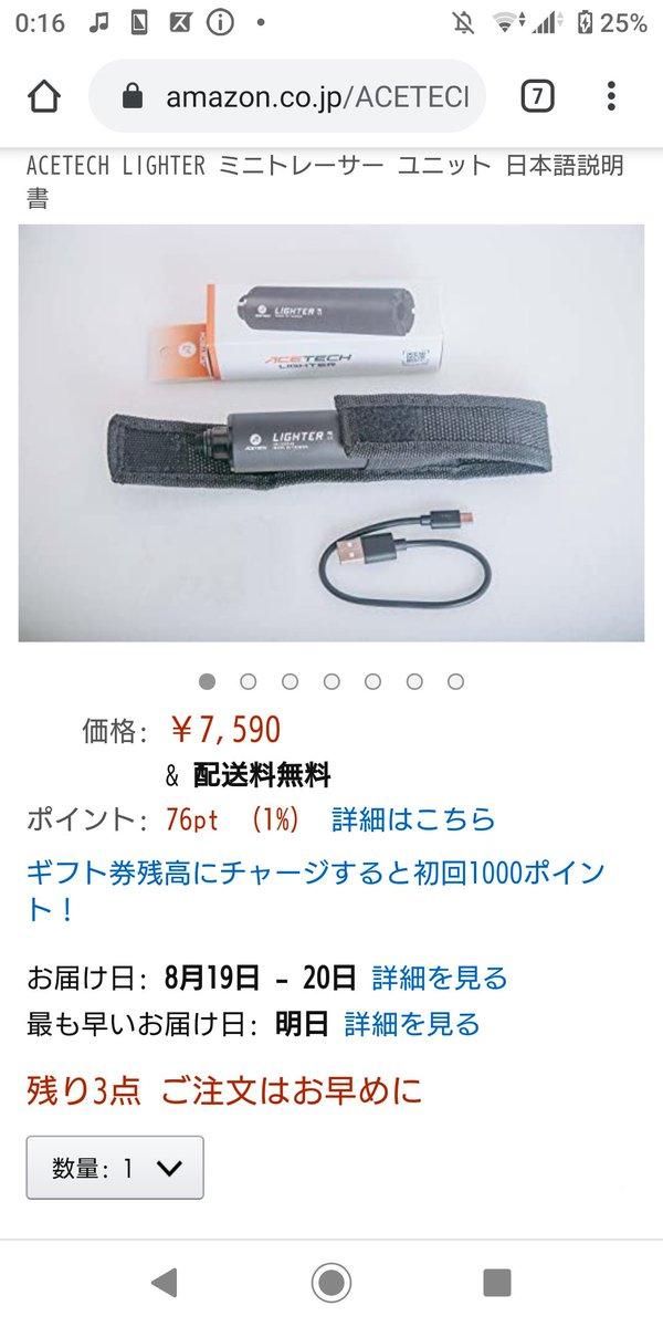 test ツイッターメディア - @GaranPre Acetech社のトレーサー良いですよ 東京マルイは重い上に電池式なので こっちは充電式で軽いですし、ポーチも着いてきます https://t.co/j1AsOzaPGd