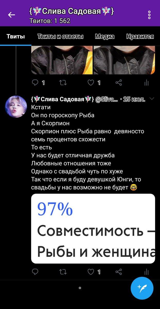 Твиттер Сливы 18
