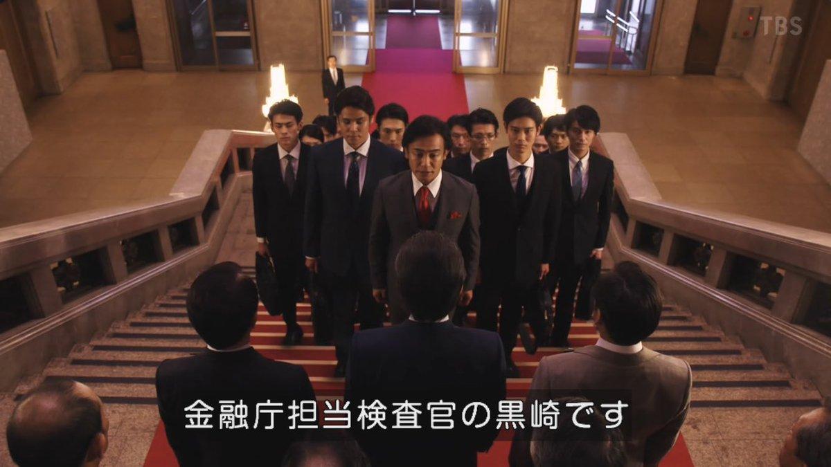 査察 宮野 半沢直樹 片岡愛之助 黒崎に関連した画像-02
