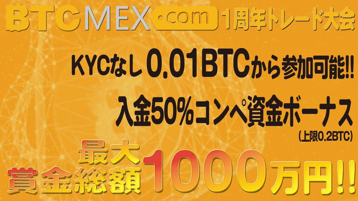test ツイッターメディア - 9月7日からBTCMEXでもトレードコンペが行われます。入金コンペボーナス有‼️最大0.1BTC(=゚ω゚)✨BTCMEXはレバ100倍で手数料安くて等取引所の良いところ紹介|Crypto Blue | ビットコイン・仮想通貨情報 https://t.co/vFfm4bWADv @aomra_00より https://t.co/BfY3NiAuP1