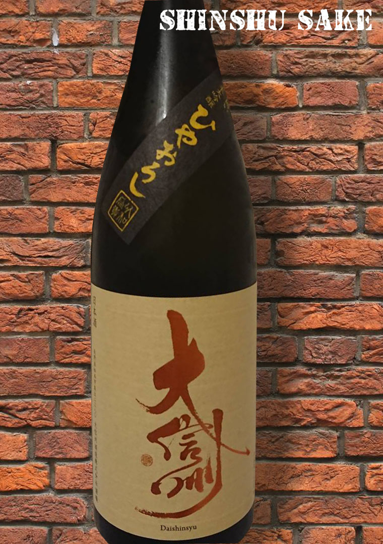 test ツイッターメディア - 大信州 別囲い 純米大吟醸 ひやおろし  ・大信州酒造株式会社(松本市) ・長野県産金紋錦 精米歩合49% ・辛口で心地良い吟醸香。旨味がふわっと広がり、食事をさらにワンランク上げてくれる一本。 https://t.co/sQ5LgTM2rh