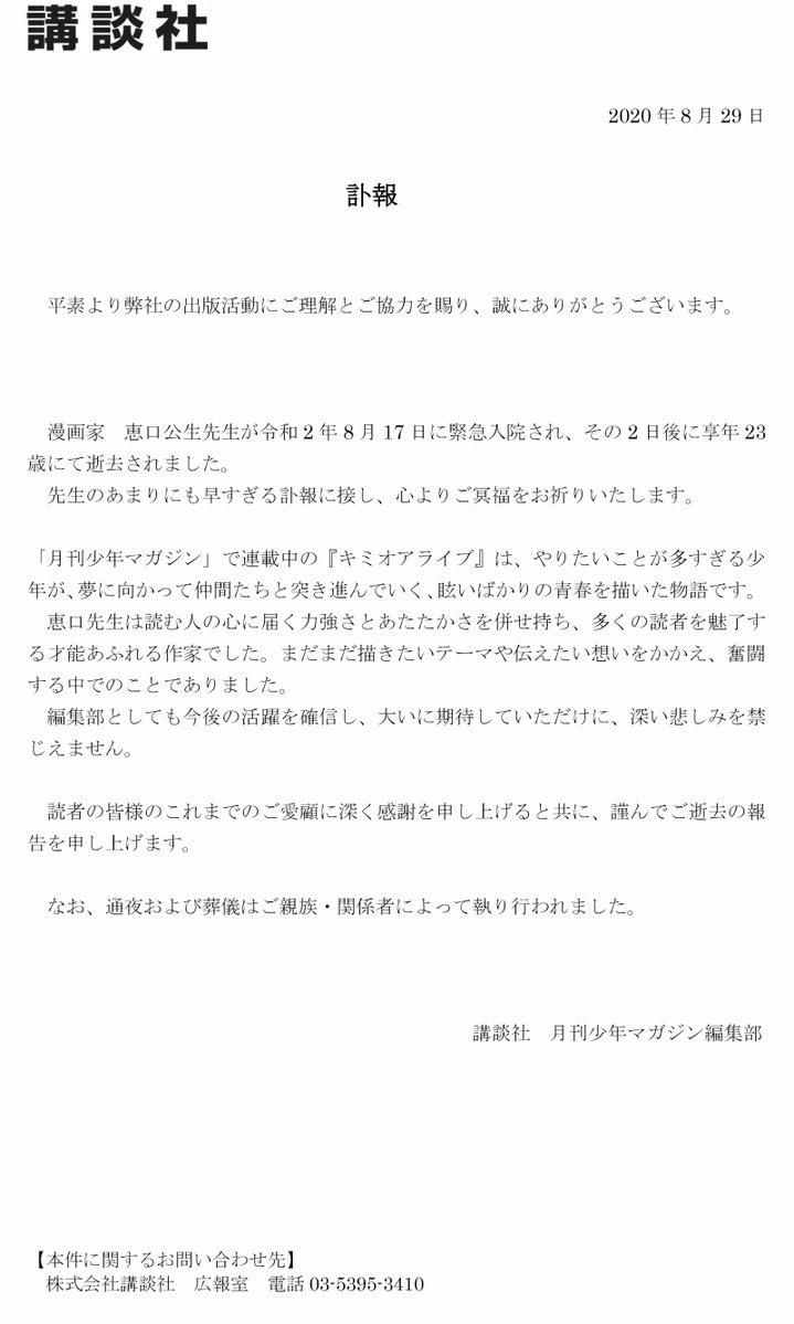 コロナ キミオアライブ マガポケ 恵口公生 訃報に関連した画像-02