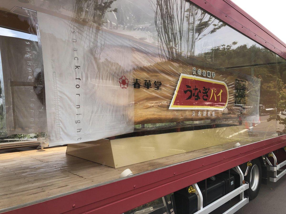 test ツイッターメディア - #おはようトラック  うなぎパイの春華堂 5代目いすゞフォワード #うなぎパイ https://t.co/WBKOYfo5Yg