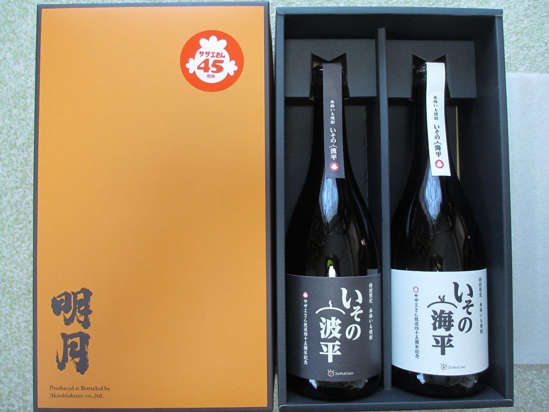 test ツイッターメディア - 今日9月14日は磯野波平海平兄弟のお誕生日!! おめでとうございます🎉 長谷川町子美術館公認の焼酎です!! この写真は6年前のですが、今も普通に売ってます(^-^) 美味しい焼酎ですよ♪ えびの市にある明石酒造株式会社さんです  ラベルの各名前の上の絵に注目!! https://t.co/YvcpRhxoLP