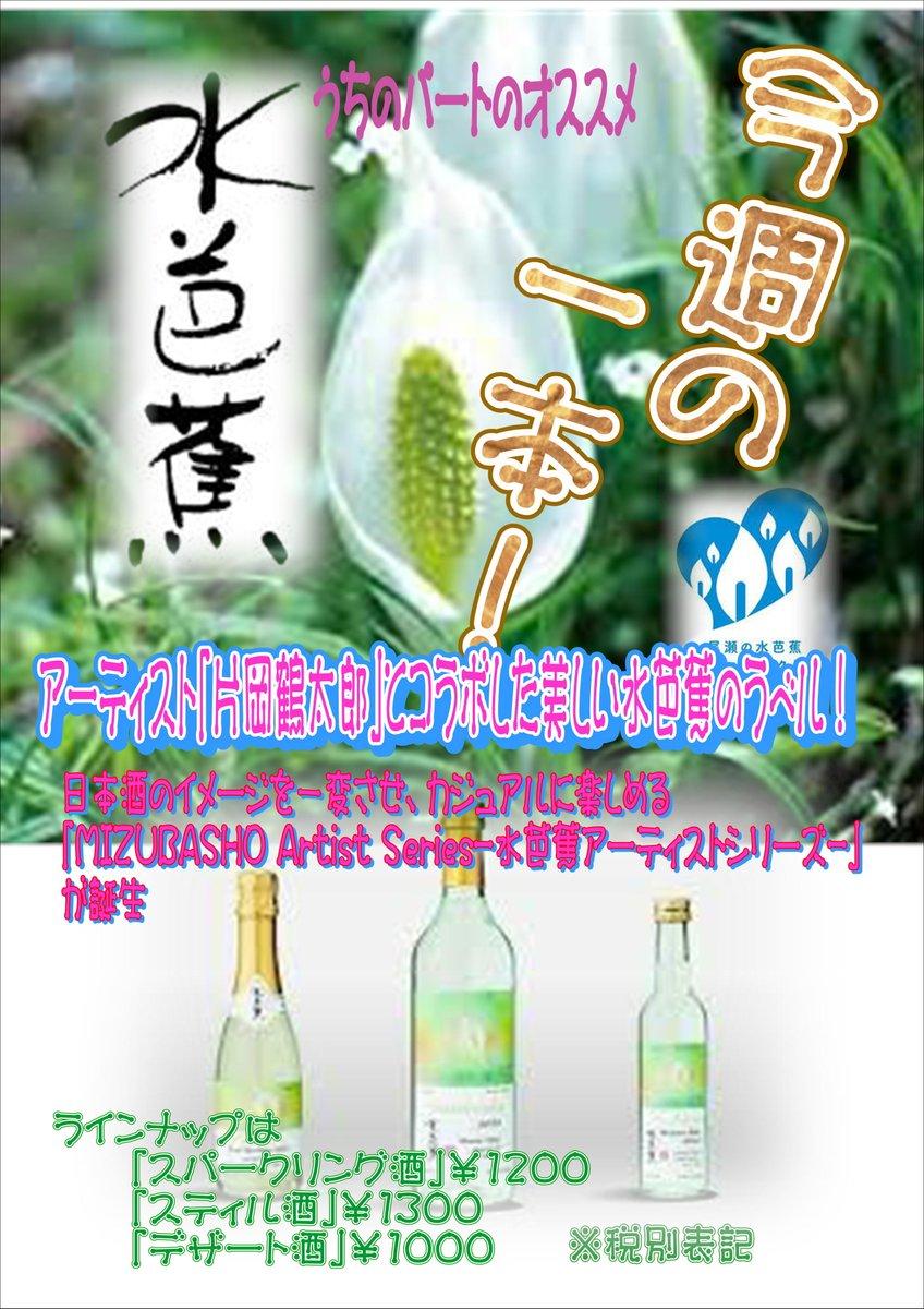 test ツイッターメディア - 【尾瀬の水芭蕉プロジェクト】は日本酒文化の魅力を伝えながら、売り上げの一部をプロジェクト資金として、尾瀬の環境保全に活用するものです。スパークリング酒(食前酒)、スティル酒(食中酒)、デザート酒(食後酒)としていかがでしょうか?日本酒の楽しみ広がりますね。ぜひ試してください。 https://t.co/HRTZa5t1Oq