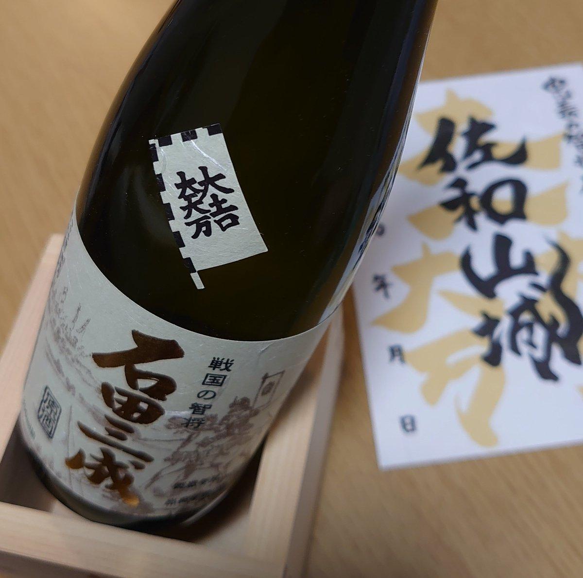 test ツイッターメディア - @zibumitunari 湖北の冨田酒造さんで石田三成原酒買ってきました。今日はこれ呑んで明日のイクサに備えます! https://t.co/h8K7EVwSy2