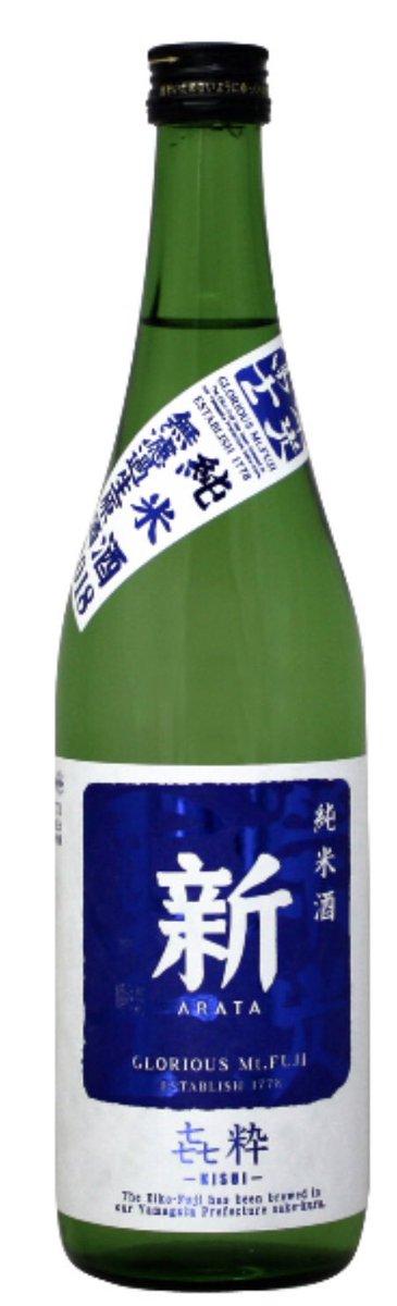 test ツイッターメディア - 飲んでみたい #WONK 酒。  京都の城陽酒造さんの日本酒 →「建都」(けんと= #長塚健斗)  山形の酒蔵冨士酒造さんの日本酒 →「栄光冨士 新」(あらた= #荒田洸)  宮崎の岩倉酒造場さんの芋焼酎 →「幹」(みき= #井上幹)  バルバドスのBumbu Ram Companyのラム →「Bumbu」(ぶんぶ= #江﨑文武) https://t.co/SlfkgNUAYQ