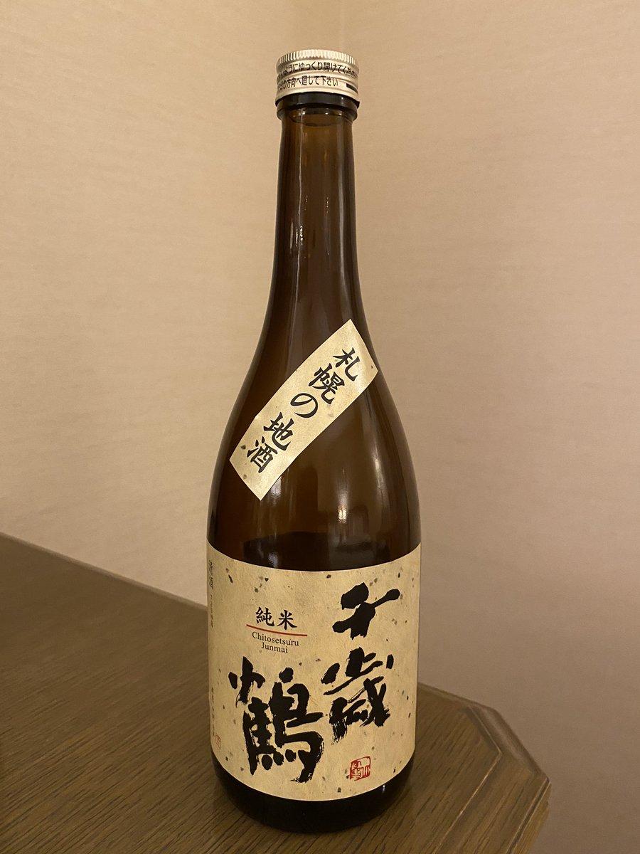 test ツイッターメディア - 今日のお酒は札幌の地酒「千歳鶴」。この銘酒を教えていただいたのは『新渡戸稲造のまなざし』(北大出版会)の著者の三島徳三北大名誉教授。この地酒は辛口でさっぱり味です。 https://t.co/0m7ZJpbBn1