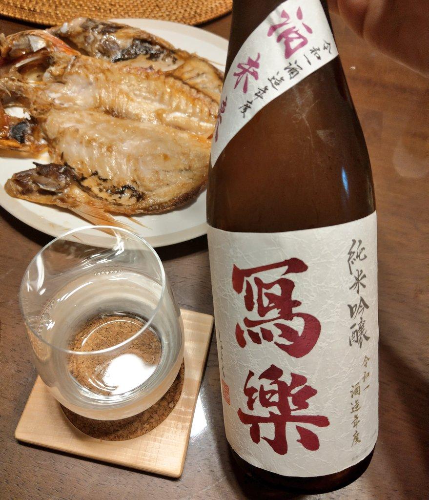 test ツイッターメディア - 今夜は金目鯛の干物と日本酒で優勝しました😊✨  やっと完飲できたー! でも少し味落ちてたな…💧 日本酒はウイスキーと違って足が早いなー(´д`) 氷温の冷蔵庫があればもう少し違うのかな?  #日本酒 #sake #写楽 https://t.co/qNKxeBKoKV