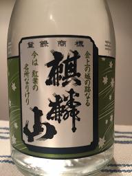 test ツイッターメディア - 【麒麟山】新潟県の地酒。麒麟山酒造株式会社(創業1843年)。阿賀町に聳える名峰「麒麟山」と「飲んでいただいた方にも幸せが訪れるように」と願いを込め、銘柄名としなっている... https://t.co/FPWClPYnxW https://t.co/obajbo9s3e