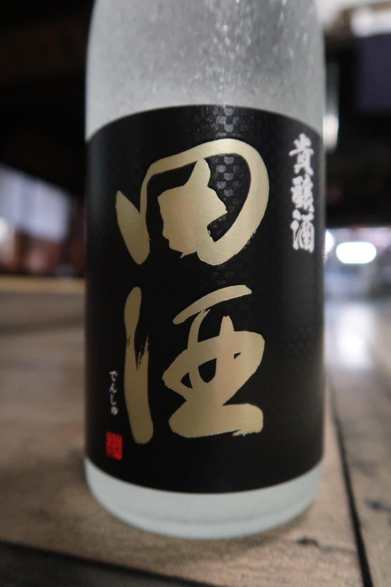 "test ツイッターメディア - 田酒 貴醸酒  720㎖ ¥1,800税別  début  now on sale   ""Twitter見た"" で問い合わせして下さい。 西田酒造店 ☎︎0177880007  #田酒 #denshu #densyu #西田酒造 #貴醸酒 #sake #日本酒 #aomori #青森市 #新商品 https://t.co/YANSGolp20"