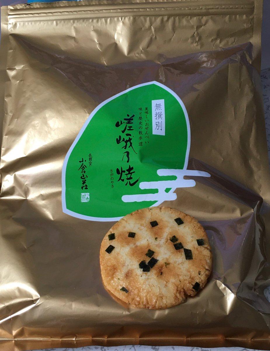 test ツイッターメディア - @tsutsumidaifuku #大福くん 小倉山荘の嵯峨乃焼! サクサクの煎餅生地に甘じょっぱい砂糖醤油と海苔をまぶした昔懐かしいおせんべい。 小包装で贈答用の嵯峨乃焼の訳あり大袋ver.は欠けてるだけで味に遜色ないのでいっぱい食べたい時にオススメです🍘 https://t.co/M6fUmth5I5