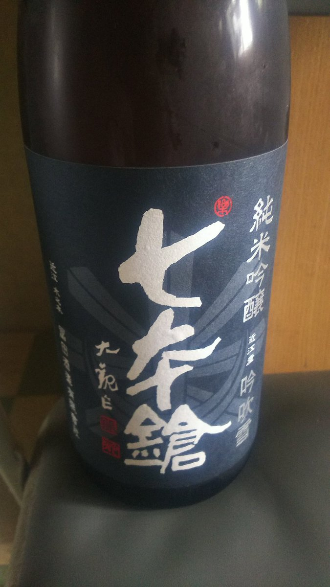 test ツイッターメディア - これは食事と合う 七本槍の純米吟醸吟吹雪です 甘さ控えめ後味も渋さがうっすら余韻は長くで 全く嫌味がない 日本酒のしっかりとした味も感じられるので 刺身なら鰹かな 肉料理にはかなり合う https://t.co/9C6yNB8uUC