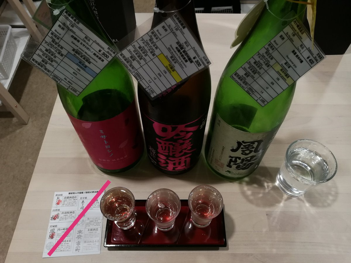 test ツイッターメディア - 浜松町/大門駅近くにある「名酒センター 浜松町本店」に来ています。酒徒名人5級編を開始しました。酒は、秋田・高橋酒造、山形・出羽桜酒造、宮城・内ヶ崎酒造店→宮城・森民酒造本家、福島・奥の松酒造、同・末廣酒造、と進めてます。 #名酒センター浜松町本店 https://t.co/1mqiJeUT0v