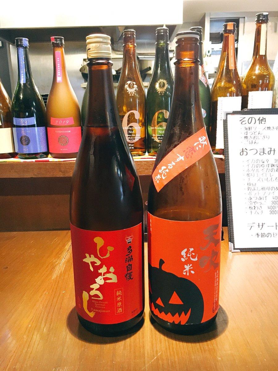 test ツイッターメディア - 本日は秋酒〜 一本目は東京の地酒多満自慢 ! 旨口で秋を感じさせる香り!  二本目は天吹! カボチャのラベルがキュートな 爽やかな酸味の濃醇辛口系です!  本日は焼き物を数多く揃えております。 好きな肴でぜひ一杯どうぞ!  #釣よし #三鷹 #新川 #日本酒 #多満自慢 #天吹 #居酒屋 https://t.co/YunfSBbbAf