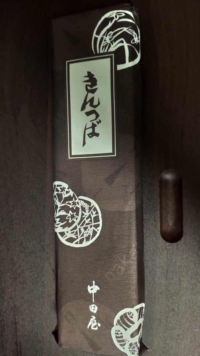 test ツイッターメディア - 銀座の石川県の物産館に行って中田屋のきんつばを買ってきました。 https://t.co/gpR9hMPHuc