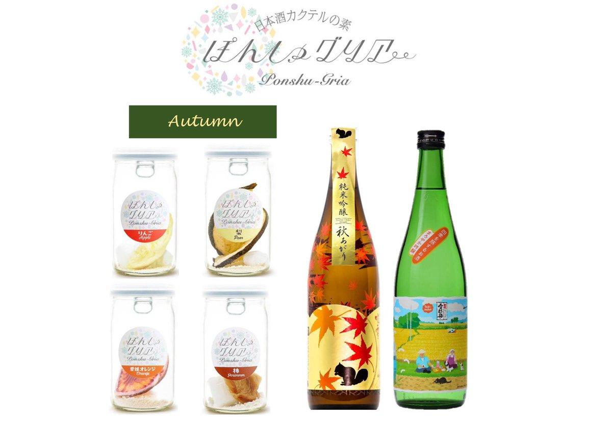 test ツイッターメディア - 秋のセットが販売開始です‼︎  長谷川酒造の「雪紅梅・たびねこ~稲刈り日和~」は2年熟成の柔らかい口当たり。  高野酒造の「越路吹雪・秋あがり」はひと夏越えのひやおろし。もみじとリスが可愛いラベル。  秋の夜長を日本酒セットで楽しみましょう🍁🍶 https://t.co/ugIDHaoAZW https://t.co/jSgnWqPn34