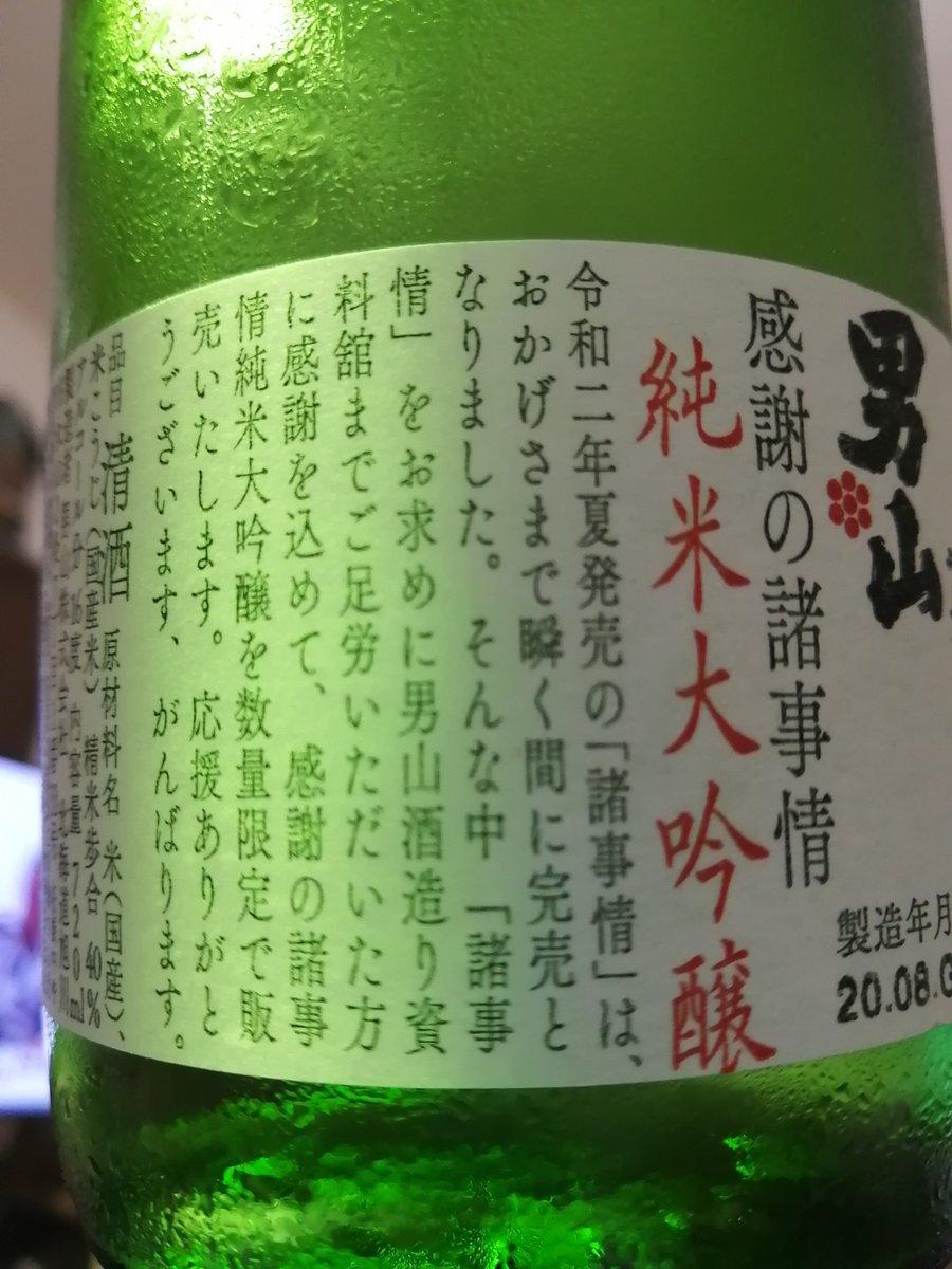 test ツイッターメディア - ありがたく頂戴致す。特別なお酒。男山酒造の蔵元限定『感謝の諸事情』 https://t.co/yijRLLLyr1