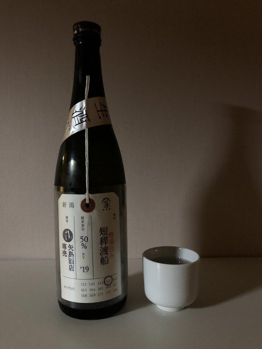 test ツイッターメディア - 加茂錦 荷札酒 短稈渡船 槽場汲み 純米大吟醸 無濾過生原酒  矢島酒店さん専売の一本。この酒が飲みたくて通販してしまいました。美味すぎる「荷札酒沼」から抜け出せない……。 強い米の甘さと日本酒らしいアルコールの香りが同居しています。面白くて美味しい。  720ml 1880円(税別) #日本酒 #加茂錦 https://t.co/Gs721izN8d
