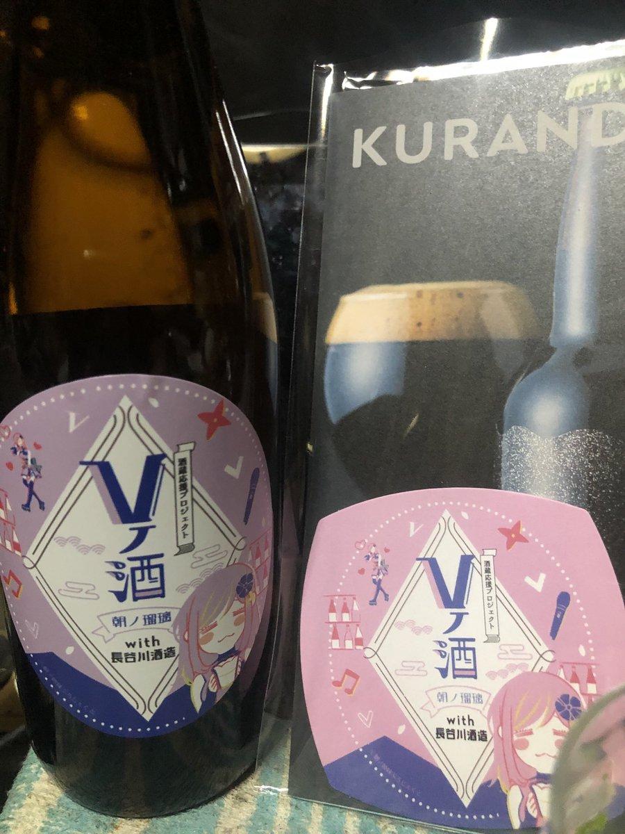 test ツイッターメディア - Vの酒、瑠璃ねぇの製造元の長谷川酒造様からフォロバ戴いてびっくり! ゆっくりじっくりいただきました。 美味かったです。 https://t.co/MGfARdkB59