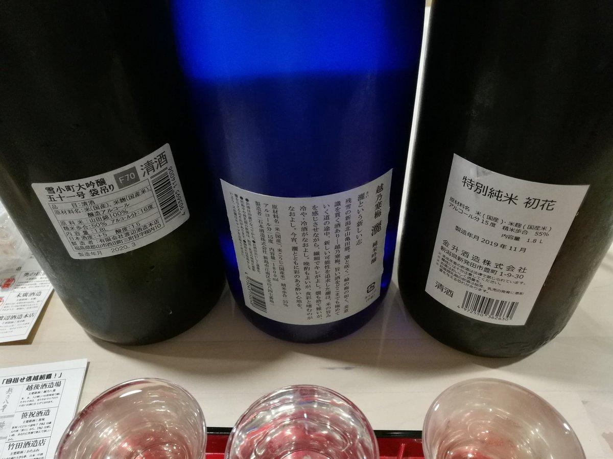 test ツイッターメディア - 浜松町/大門駅近くにある「名酒センター 浜松町本店」に来ています。酒徒名人5~4級編を進めてます。酒は福島・渡辺酒造本店、新潟・石本酒造、同・金升酒造、です。一時的にやや人が多かったですが、落ち着いて呑めました。撤収します。 #名酒センター浜松町本店 https://t.co/2dJTxBjXDK