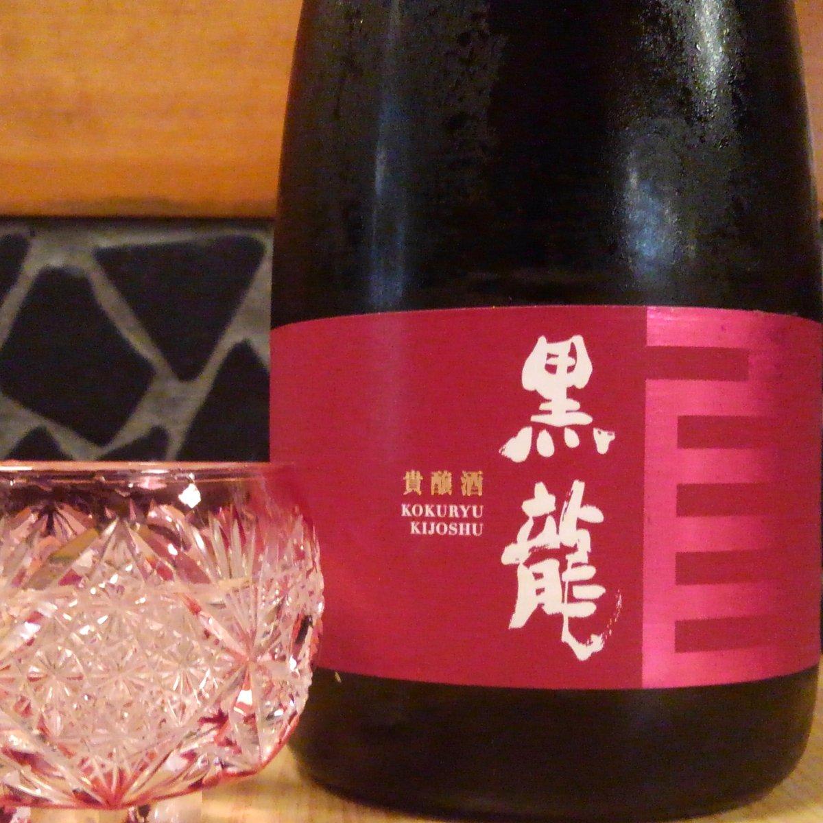 test ツイッターメディア - 福井県の日本酒『黒龍 貴醸酒』のご紹介です。糖蜜のような甘い香りがふわっと広がります。口当たりはさらりと上品。贅沢なフルーツ果汁がギュッと詰まったかのような甘酸っぱさと旨味がありつつ、くどさを感じさせないとても上品なお酒です。  #日本酒 #黒龍 #割烹峰屋的日本酒情報 https://t.co/oGTsMAYkj0