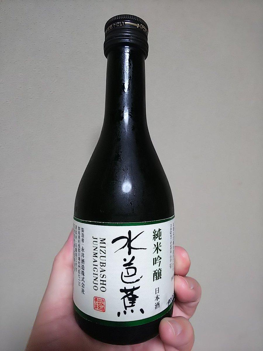 test ツイッターメディア - 永井酒造さんの、 水芭蕉  純米吟醸。 まろやかで、とても飲みやすい‼️ https://t.co/elkL1n4yMm